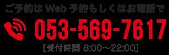 マッスルメモリー電話番号